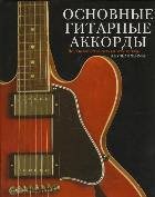 Основные гитарные аккорды, 978-5-88353-291-6