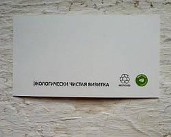 Эко визитки, переработанная бумага белая, 100 шт