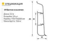 Напольный плинтус Ideal Sistema 8см с кабель каналом ( Идеал Система )