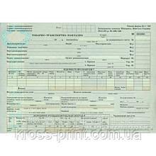 Бланк товарно транспортная накладная 1-ТН (строгая отчетность, А4,  25№х4экз)