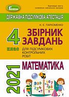 4 клас | ДПА 2021, Збірник завдань. Математика , Пархоменко Н. Є.  | Генеза