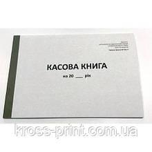 Книга кассовая ф.КО-4  (А4 100л офс)