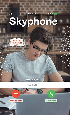 Skyphone (Скайфон) № 5-2020, фото 2