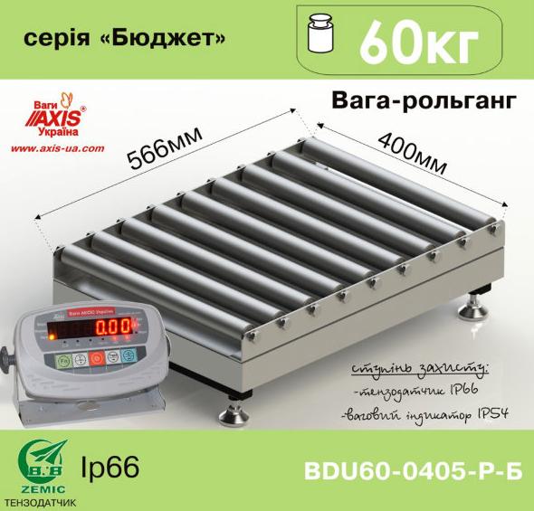 Ваги рольганговые BDU60-0405-Р Бюджету