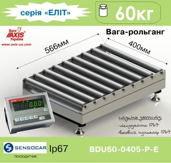 Весы рольганговые BDU60-0405-Р Элит