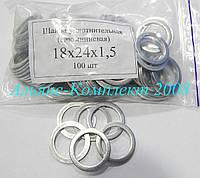 Шайба алюминиевая 18-24*1,5