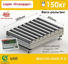Весы рольганговые BDU150-0405-Р Стандарт