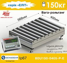 Весы рольганговые BDU150-0405-Р Элит