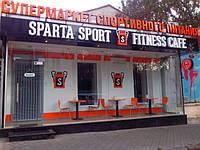 """Оранжевые корзины для """"Sparta Sport"""""""