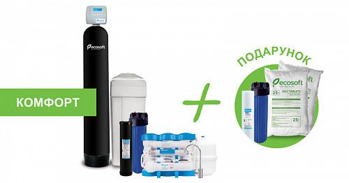 """Комплект обладнання """"комфорт"""" для очищення води в котеджі з 1-2 санвузлами"""