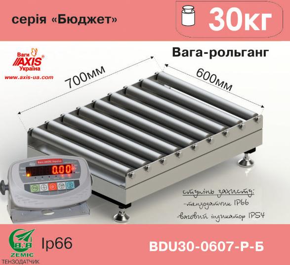 Весы рольганговые BDU30-0607-Р Бюджет