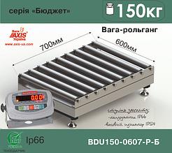 Весы рольганговые BDU150-0607-Р Бюджет