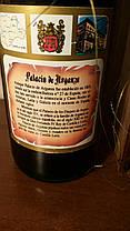 Вино 1975 года Senorio de Arganza Испания, фото 3