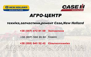 Ремонт CASE,NEW HOLLAND (тракторов,комбайнов,спецтехники) запчасти  CASE,NEW HOLLAND