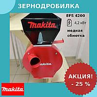 Кормоизмельчитель, зернодробилка, Млин, ДКУ крупорушка шредер Makita EFS 4200
