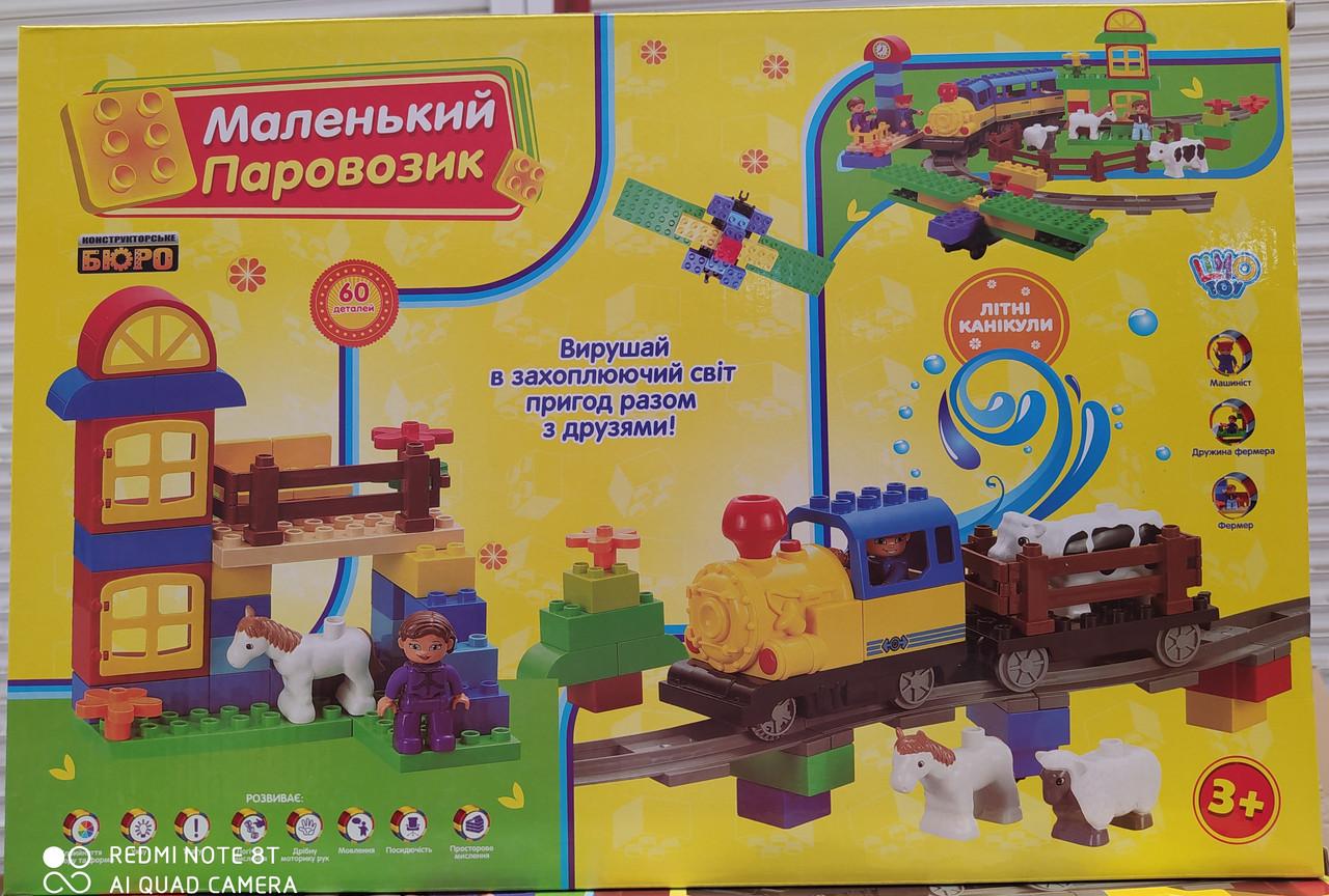 Конструктор Железная дорога «Маленький паровозик» (LimoToy M0439)