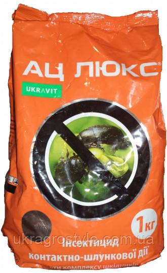 Системный инсектицид АЦ ЛЮКС, ЗП (1 кг) для фруктовых ягодных и овощных растений против насекомых и вредителей