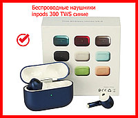 Беспроводные TWS наушники inPods 300 TWS (синие) с дизайном Earpods Pro, наушники для iphone, айфон наушники