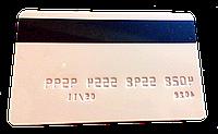 Пластиковые карточки с магнитной ленточкой