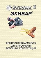 Арматура композитная ЭКИБАР
