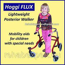 Б/У Ходунки для дітей з ДЦП Hoggi FLUX Lightweight Posterior Walker Size 2