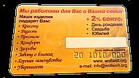 Пластиковые карточки с панелью для подписи