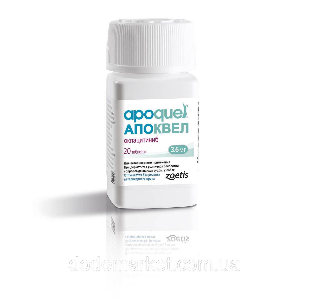 Апоквель Apoquel 3,6 мг 20 таблеток
