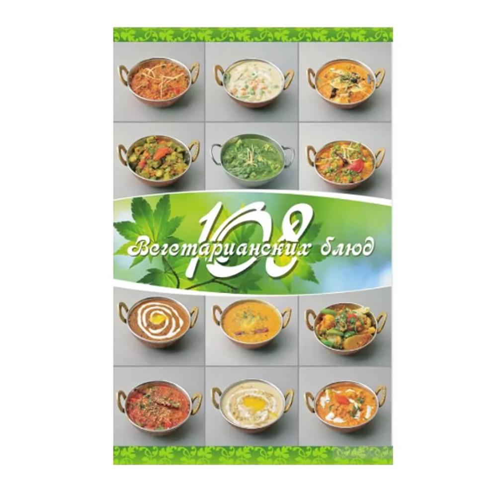 108 вегетарианских блюд, П. Веда