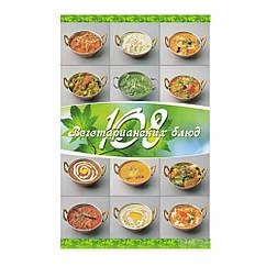 108 вегетаріанських страв, П. Веда