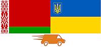 Доставка товару з Білорусі в Україну