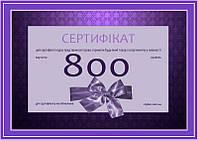 Подарочный сертификат 800