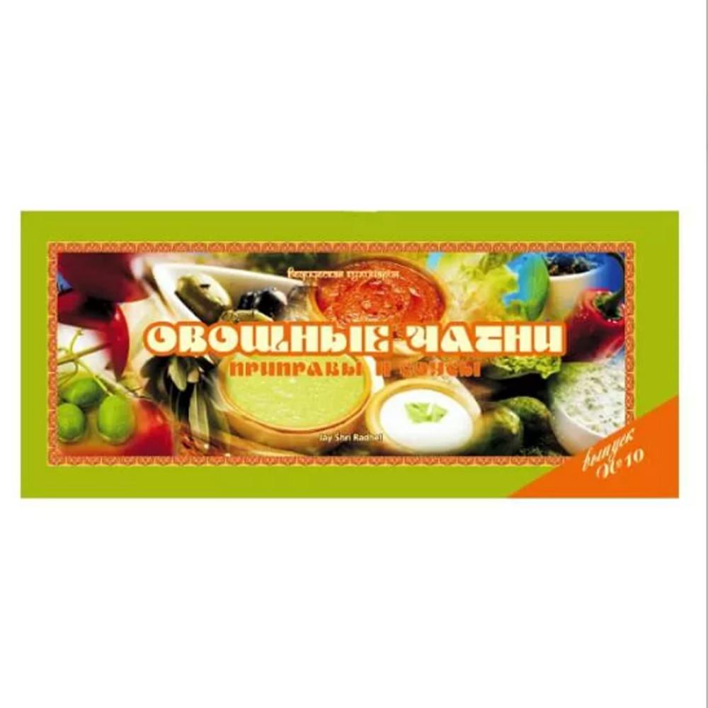 Ведическая кулинария. Овощные чатни