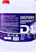 Антисептик спиртової DEFENS D-1 5000 мл, фото 1