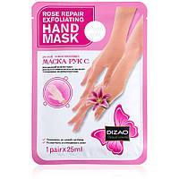 Маска-перчатки для рук з естрактом рози (зволоження,пом'ягшення , відбілювання) CMD-75
