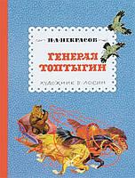 Генерал Топтыгин - Николай Некрасов (978-5-4335-0072-3)