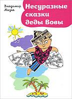 Несуразные сказки деды Вовы - Владимир Мазья (978-5-9907445-0-9)
