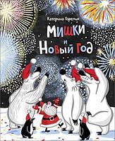 Мишки и Новый год - Катерина Горелик (978-5-91759-747-8)