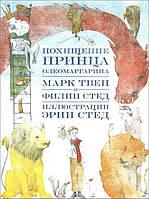 Похищение принца Олеомаргарина - Марк Твен, Филип Стед (978-5-91759-757-7)