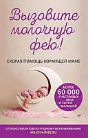 Вызовите молочную фею! Скорая помощь кормящей маме - Алена Короткова, Алена Лукьянчук, Ася Щеголь, Надежда