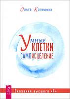 Умные клетки и самоисцеление. Сказания высшего «Я» - Ольга Капилова (978-5-9573-3363-0)