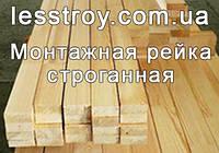 Монтажная рейка строганная 30х40х1000-4500 мм