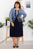 Платье Руфи Осколки