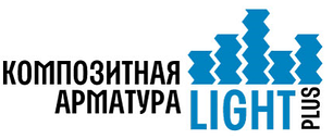Композитная арматура ТМ Light+