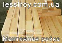 Монтажная рейка сухая 30х40х1000-4500 мм