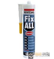 ТМ SOUDAL FIX ALL Универсальный клей-герметик (ТМ Соудал Фикс Олл),290 мл.