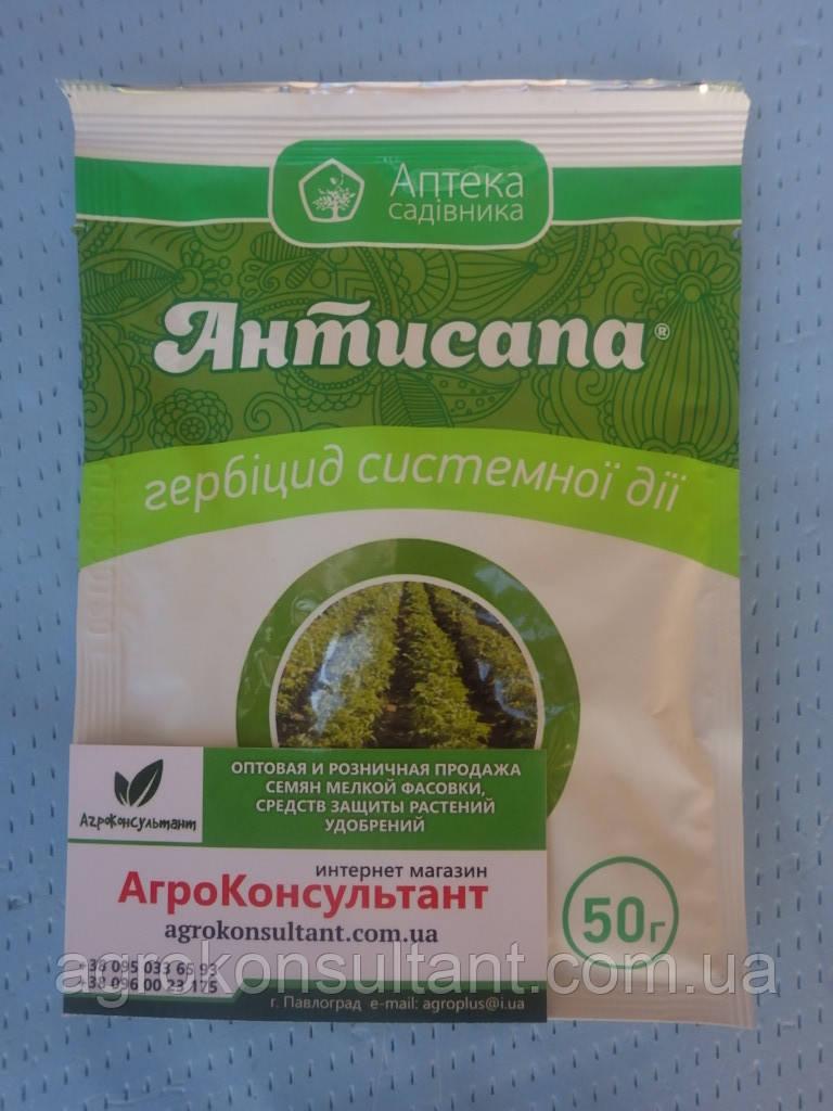 Системный гербицид Антисапа, 50 г — избирательный, на посевах картошки, томатов.