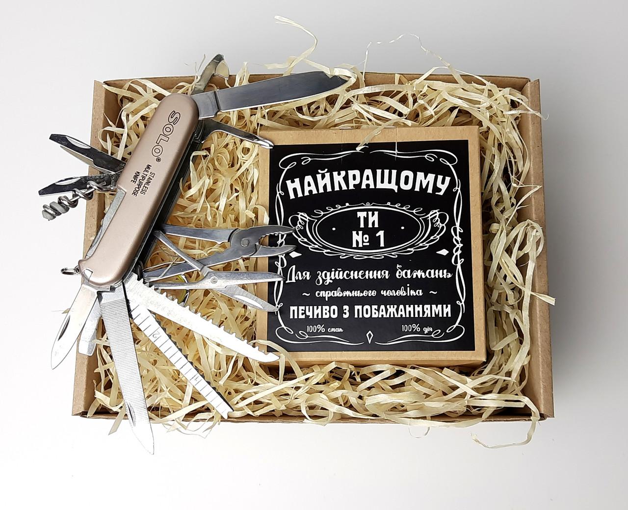 """Подарок для мужчины """"Набор выживания и предсказаний"""": нож-мультитул и печенье с пожеланиями с стиле виски"""