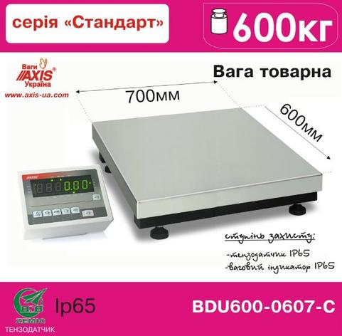 Весы товарные BDU600-0607-С Стандарт, фото 2