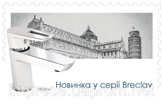 Новинка 2015 года Breclav White - уже доступна в Украине!