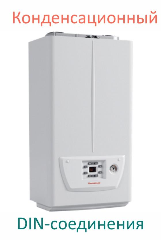 Двухконтурный конденсационный газовый котел Immergas Victrix OMNIA 25 кВт турбо / Иммергас Витрикс Омниа